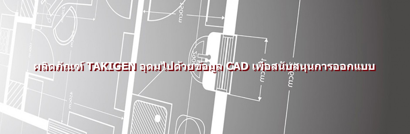 TAKIGEN CAD Files